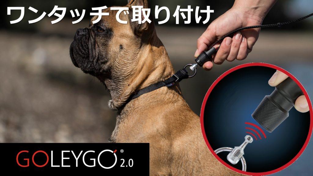 【公式】GOLEYGO2.0ワンタッチで取り付けられる犬のリード